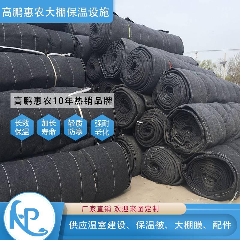 涟源温室保温棉被多少钱一平