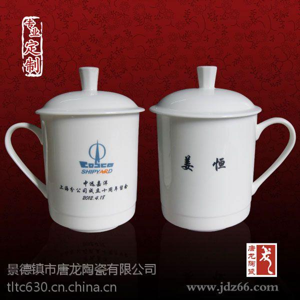 纪念茶杯厂家,同学会纪念水杯,会议对杯加字带盖