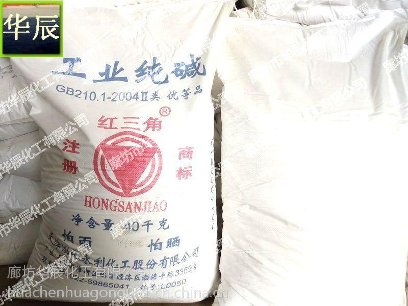 北京纯碱厂家\工业级≥99.2轻质碳酸钠现货