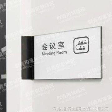 【厂家直销 创意标牌 会议室科室牌 门牌标识牌 可定制】图片图片