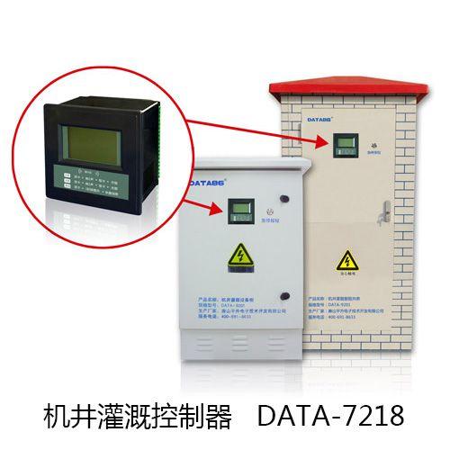 高效节水灌溉机井控制器