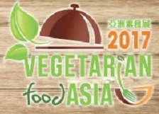 2017亚洲素食展  Vegetarian Food Asia 2017