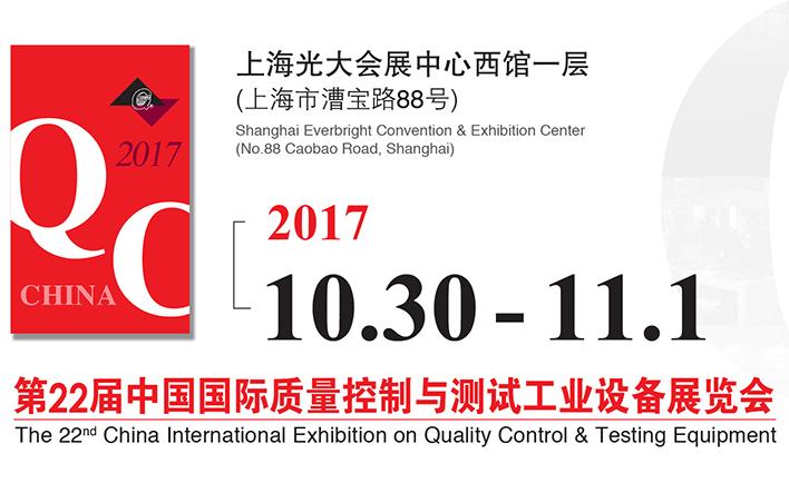 2017第二十二届中国国际质量控制与测试工业设备展览会