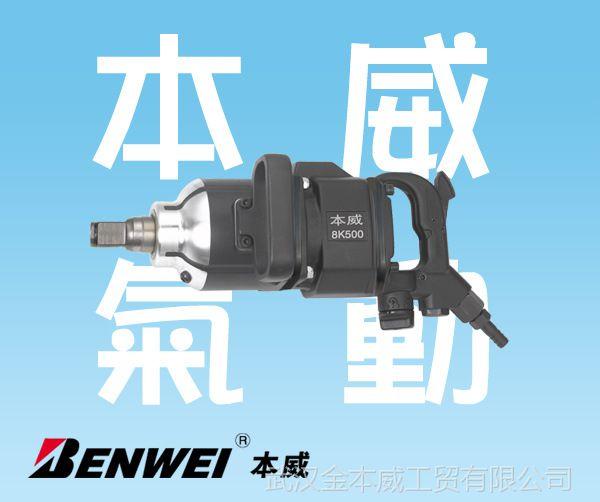 【台湾原装本威bw-8k500气动冲击扳手 工业级短轴大风炮厂家直销】图片
