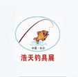 2017第八届湖南(春季)浩天钓具用品展览会