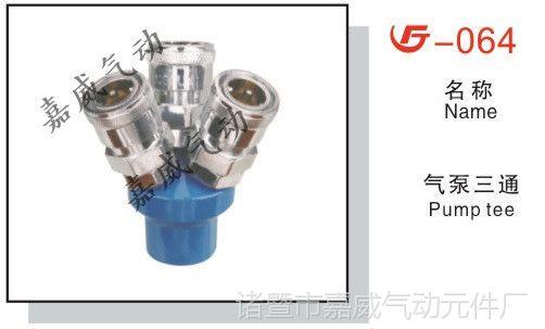 【气泵三通 气动元件 气动接头 气动配件 厂家低价批发直销!】图片图片