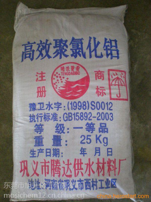 东莞寮步工业聚合氯化铝、黄江PAC28%性质、大朗絮凝剂有卖