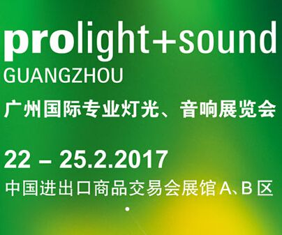 2017 Prolight + Sound Guangzhou广州国际专业灯光、音响展