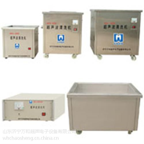 超声波清洗机总汇,超声波清洗器,济宁万和产品终身维修