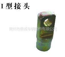 供应厂家直销/气动液压元件/气缸安装附件/气缸安装配件/ i型接头图片