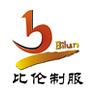 上海比伦服饰有限公司