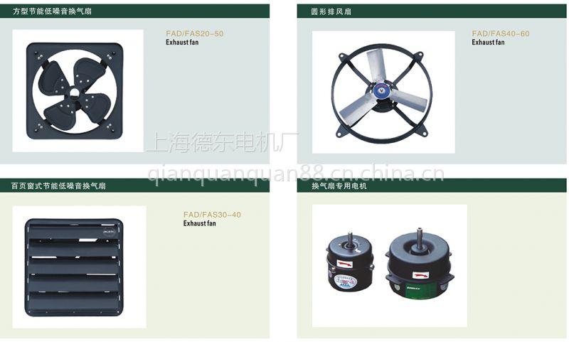 上海德东电机 厂家直销 FAS50-4 200w 低噪音节能换气扇 方形款