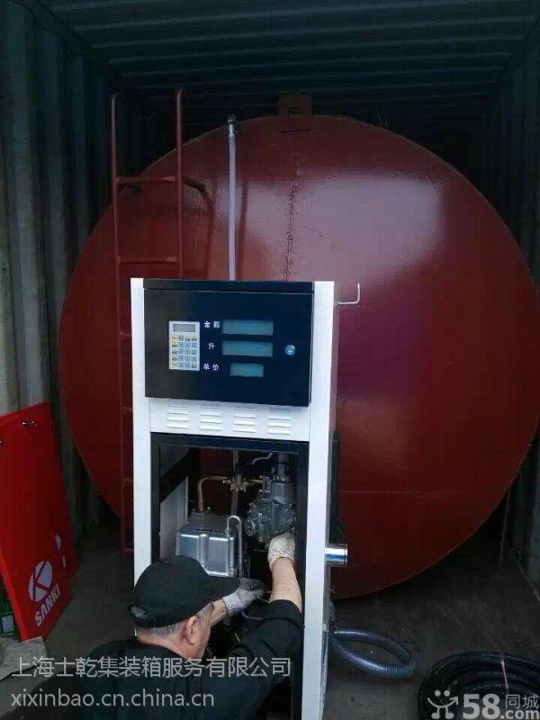 特价出售——6米集装箱柴油罐