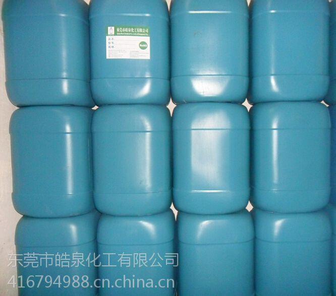 不锈钢产品油渍清洁剂 不锈钢条环保油污清洁剂 钢板去油剂