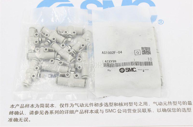 SMC 速度控制阀/节流阀/调速接头AS1201F-M5-04/AS1201F-M5-04A