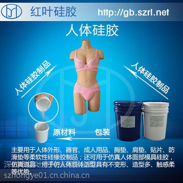 红叶硅胶厂家直销成人用品专用硅胶