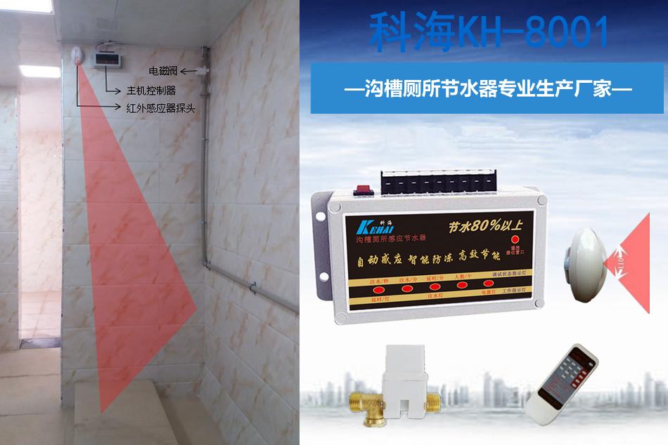 智能节水控制器|沟槽节水控制器|智能节水器