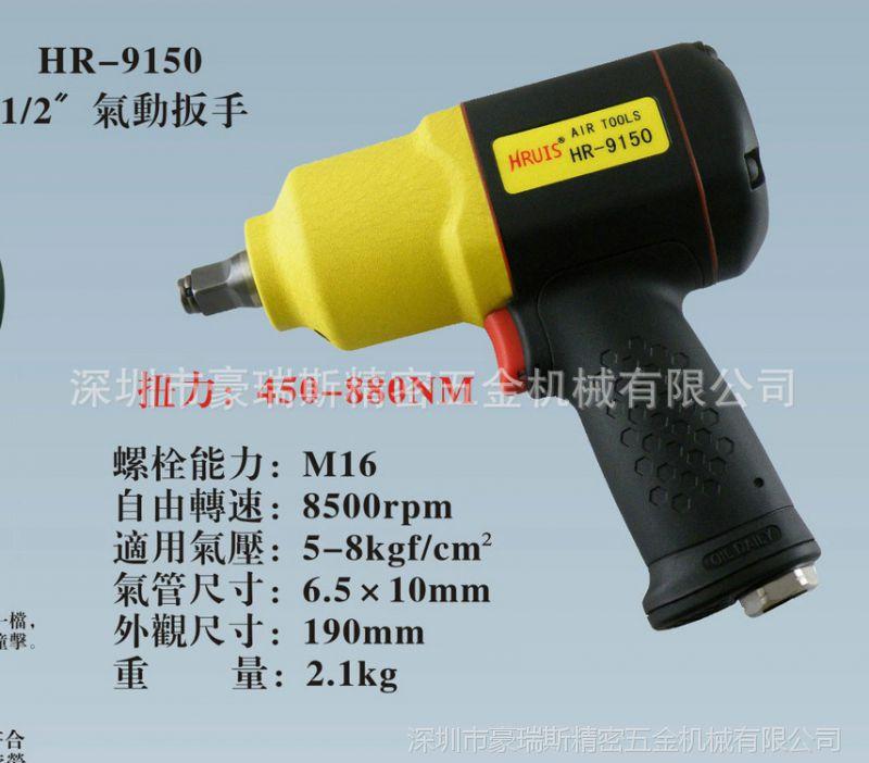 【厂家供应 台湾豪瑞斯hr-9150 1/2气动扳手 棘轮扳手图片