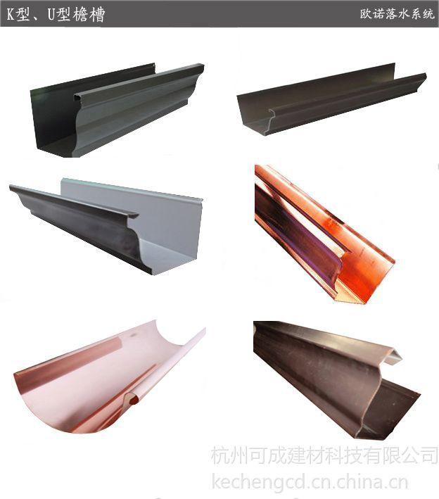 重庆屋檐雨水槽K型材料供应18268002075