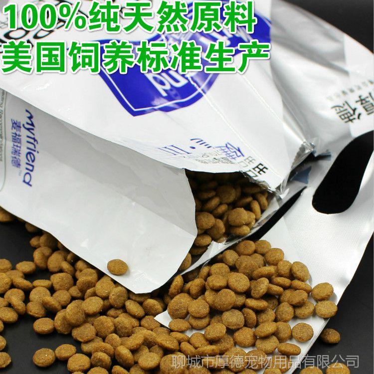 宠物用品加盟 厂家直供3斤牛肉味成犬狗粮 小狗食物 狗狗主粮