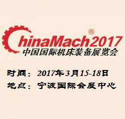 2017年中国国际机床装备展览会  第三届宁波国际机器人、智能加工与工业自动化展览会