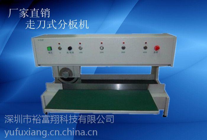 裕富翔PCB板分板机 线路板分板机 铝基板分板机