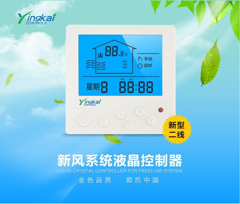 二线温控器 中央空调液晶控温开关面板 郢凯自控厂家