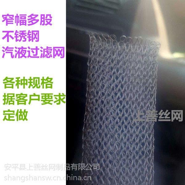 衡水市安平县上善气液分离除沫网机械设备制造工艺厂家供应