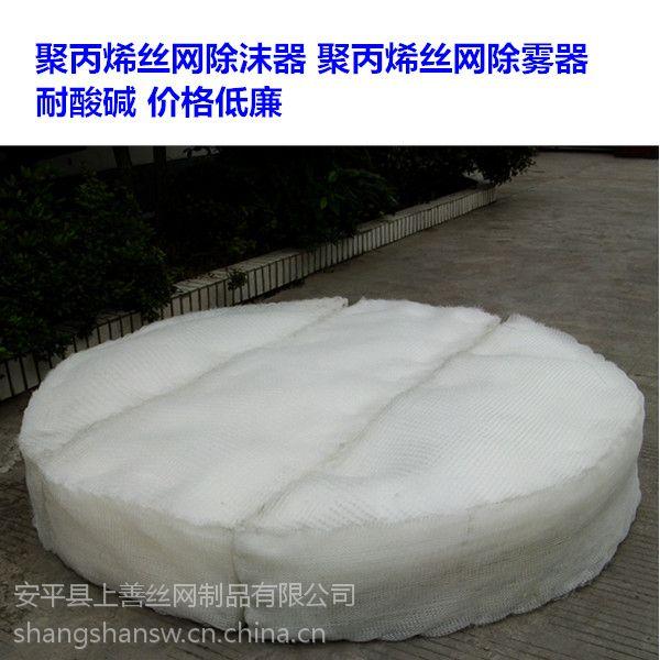 河北省安平县上善石油炼制除沫器环境整治厂家销售