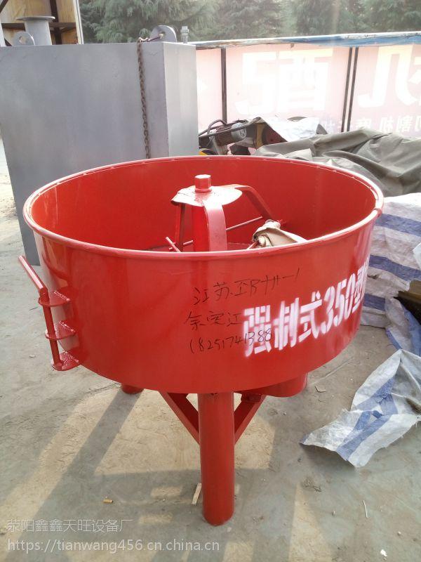 山西原平天旺350-500立式平口搅拌机使用维修方便