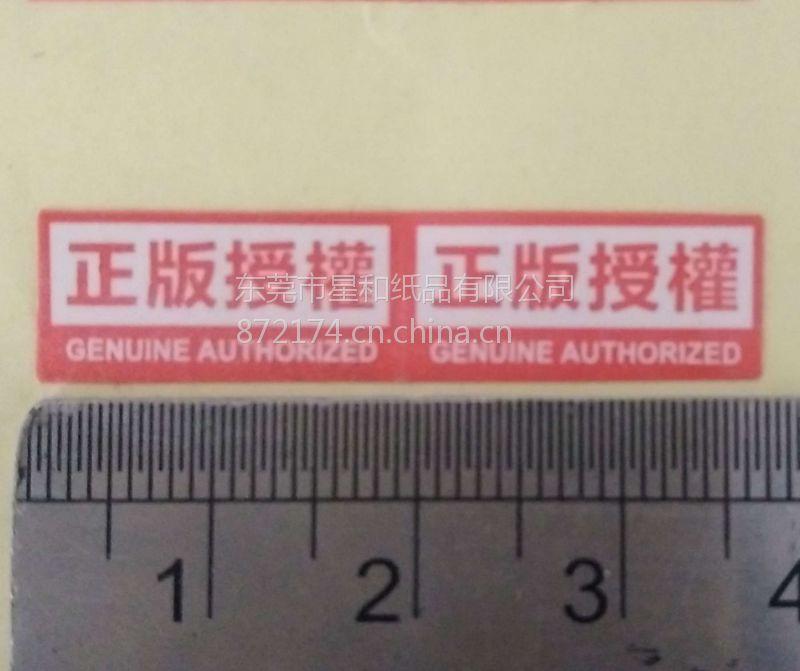 广州新塘透明贴纸、花都牛皮纸彩卡、白云C9瓦楞纸彩盒、80G双胶纸说明书