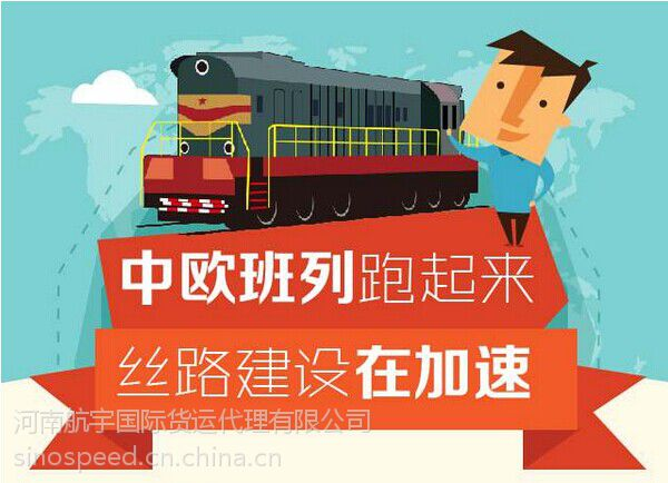欧洲铁路专线义乌广州深圳永康到德国法国意大利包税专线