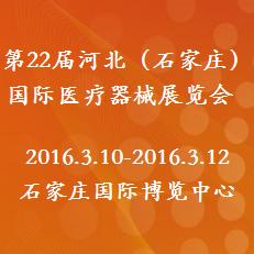 2016第22届河北(石家庄)国际医疗器械展览会