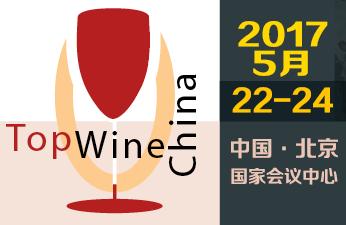 北京葡萄酒展