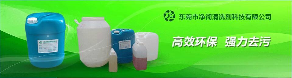 东莞市净彻清洗剂科技有限公司