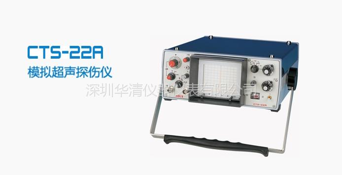 模拟超声波探伤仪CTS-23APLUS华清