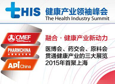首届健康产业领袖峰会(The Health Industry Summit, tHIS)