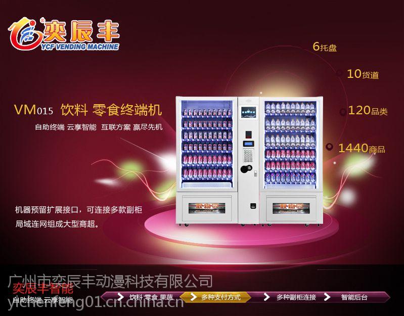 深圳校园商场自动售货机 糖果饮料自助售卖机