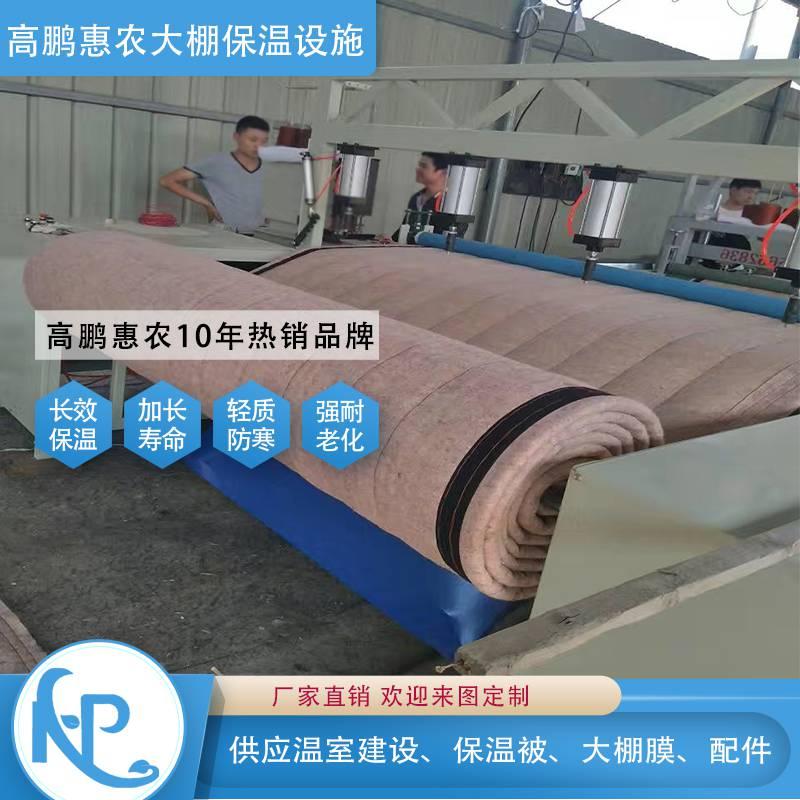 蓬莱温室保温棉被图片
