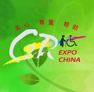 2017中国国际福祉博览会暨康复展览会 第十一届残疾人&老年人用品用具康复医疗和护理设备博览会