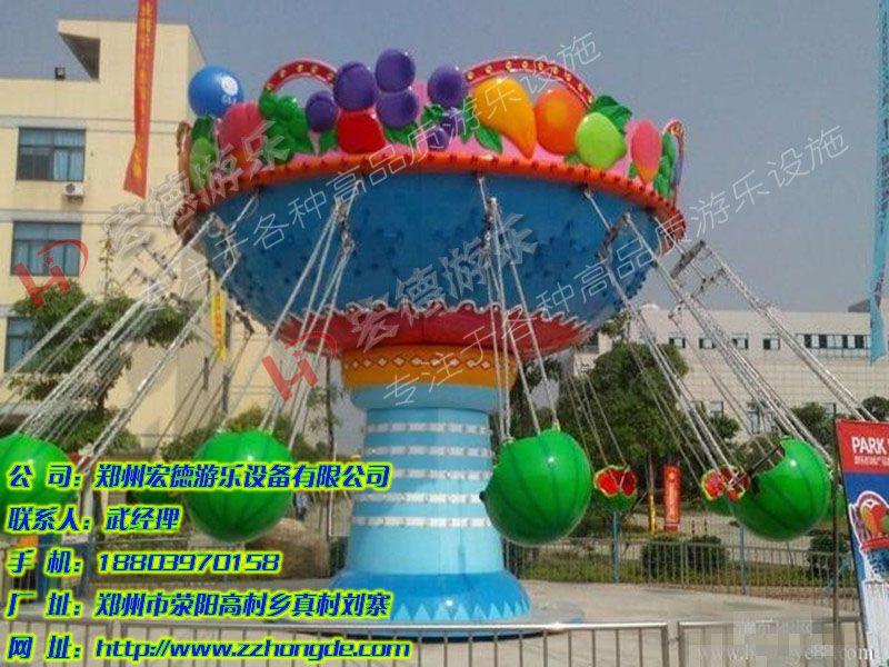 西瓜飞椅 公园旋转类水果飞椅畅销游乐设备刺激好玩人气旺郑州宏德游乐现货