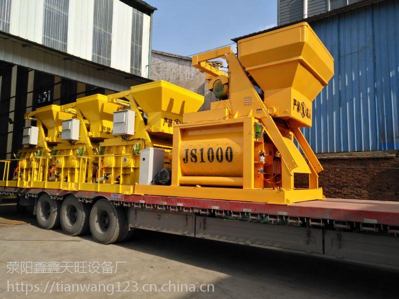 山西长治鑫旺厂家提供500--1000大型强制式搅拌机的操作程序