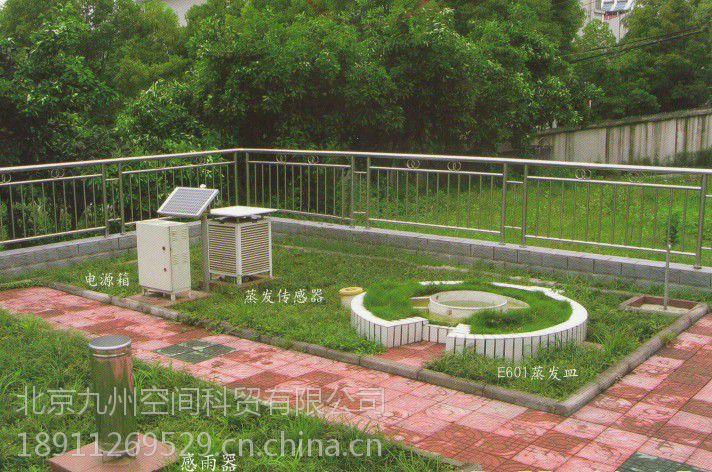 九州空间供应数字水面蒸发站--(半自动)水面蒸发站