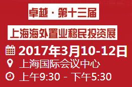 2017 卓越 第十三届上海海外置业移民投资展