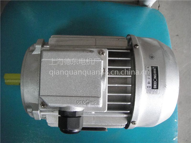 上海德东电机 厂家直销 YS132M2-6 5.5KW B5 小功率铝壳电动机