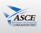 2017第六届上海国际航空服务产业展览会(航博会)