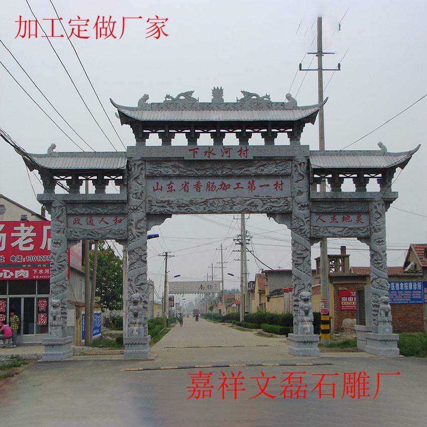 村庄石牌楼|花岗岩三门石牌坊|村口标志石头大门