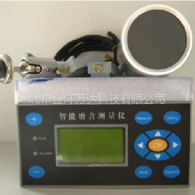 智能液晶磨音测量仪价格 型号:BJJ24-EBO-M12 金洋万达