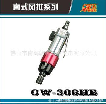 原装台湾欧维尔ow-306hb风批 /气动螺丝刀 /气动批 /气动起子图片