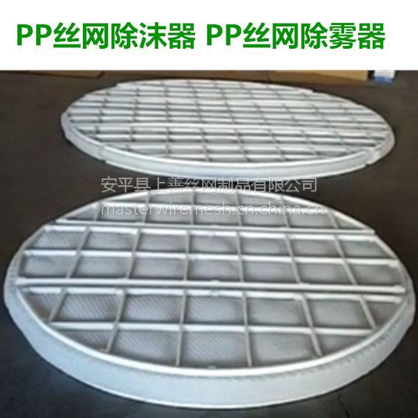 耐酸碱防腐PP丝网除沫器 SP HP HR型 整圆 分块式 安平上善定做